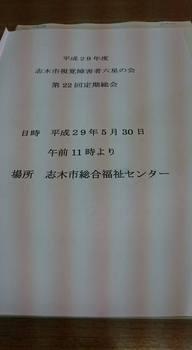 290530 六星の会総会01.jpg